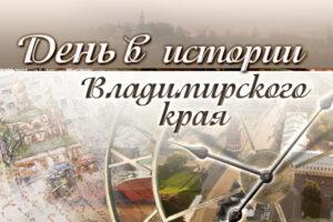 Интернет-ресурсы. День в истории Владимирского края