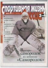 Журнал Спортивная жизнь России 2-3 2012