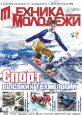 Журнал Техника - молодёжи 03 2014