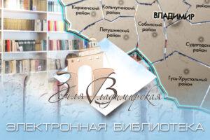 Интернет-ресурсы. Электронная библиотека Земля Владимирская