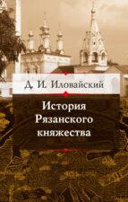 Иловайский Дмитрий Иванович. История Рязанского княжества