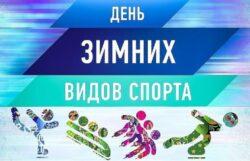 Картинка День Зимних Видов Спорта (2)