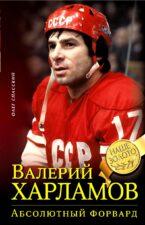 Книга Валерий Харламов