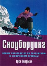 Книга про зимние виды спорта