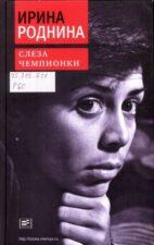Книга Ирина Роднина