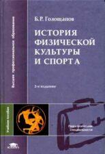 Книга История физкультуры и спорта