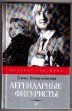 Книга Легендарные фигуристы