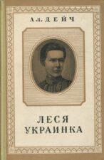 Книга Леся Украинка