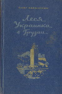 Книга Л.Украинка в Грузии