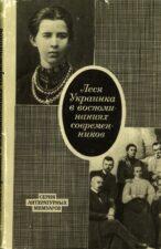 Книга Л.Украинка в воспоминаниях современников