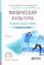 Книга Физическая культура зимние виды спорта