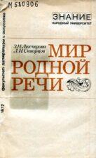 Люстрова З.Н.,  Скворцова Л.И. Мир родной речи