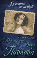 "Книга Виктора Дандре ""Моя жена - Анна Павлова"""
