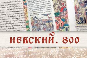 Невский.800