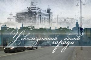 Ускользающий облик города