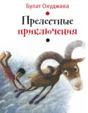Электронные книги для детей. Окуджава Б. Ш. Прелестные приключения