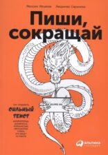 февраль. обложка книги М. Ильяхов Пиши,сокращай