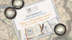 Сертификат акции Читаем Достоевского. Получить