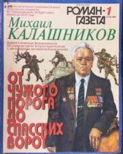 Роман-газета Михаил Калашников