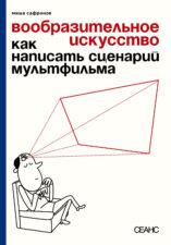 Сафронов Миша. Вообразительное искусство