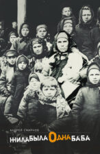 Смирнов А. Жила была одна баба