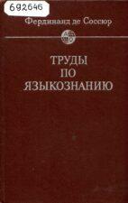 Соссюр Ф. де_Труды по языкознанию