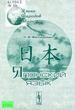 Фельдман Н.И. Японский язык
