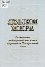 Языки мира. Реликтовые индоевропейские языки Передней и Центральной Азии