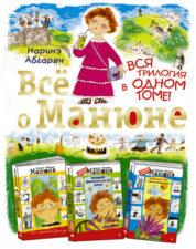 "Обложка книги Н. Абгарян ""Всё о Манюне"""