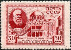 почтовая марка с изображением Военн-воздушной академии имени Н.Е. Жуковского