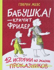 """Обложка книги Г. Мебса """"Бабушка! - кричит Фридер"""""""