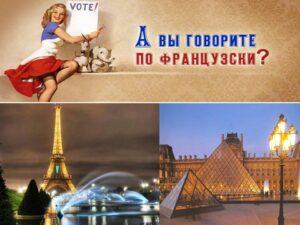 Французский язык. Достопримечательности Франции