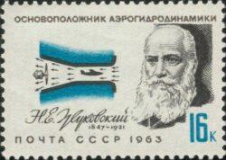 почтовая марка с изображением Н. Е. Жуковского