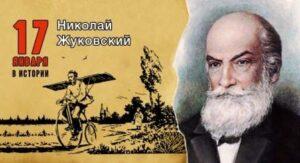 Жуовский Николай Егорович