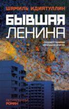 Лауреаты литературных премий 2020. Фото обложки книги Идиатуллин. Бывшая Ленина.