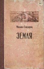 лауреаты литературных премий 2020. Обложка книги М.Елизаров. Земля.