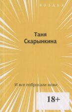 Читаем современников! Лауреаты литературных премий-2020. Фото обложки книги Таня Скарынкина «И все побросали ножи».