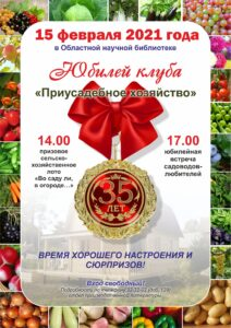 """Афиша юбилейного мероприятия клуба """"Приусадебное хозяйство"""""""