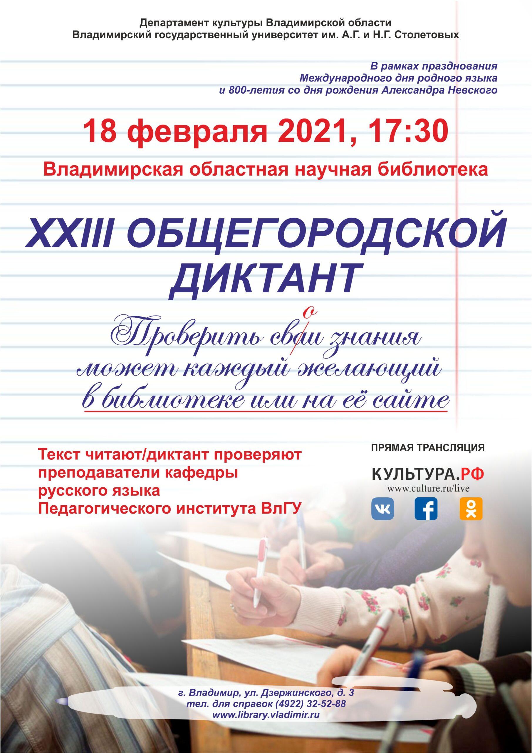 18 февраля Общегородской диктант - афиша