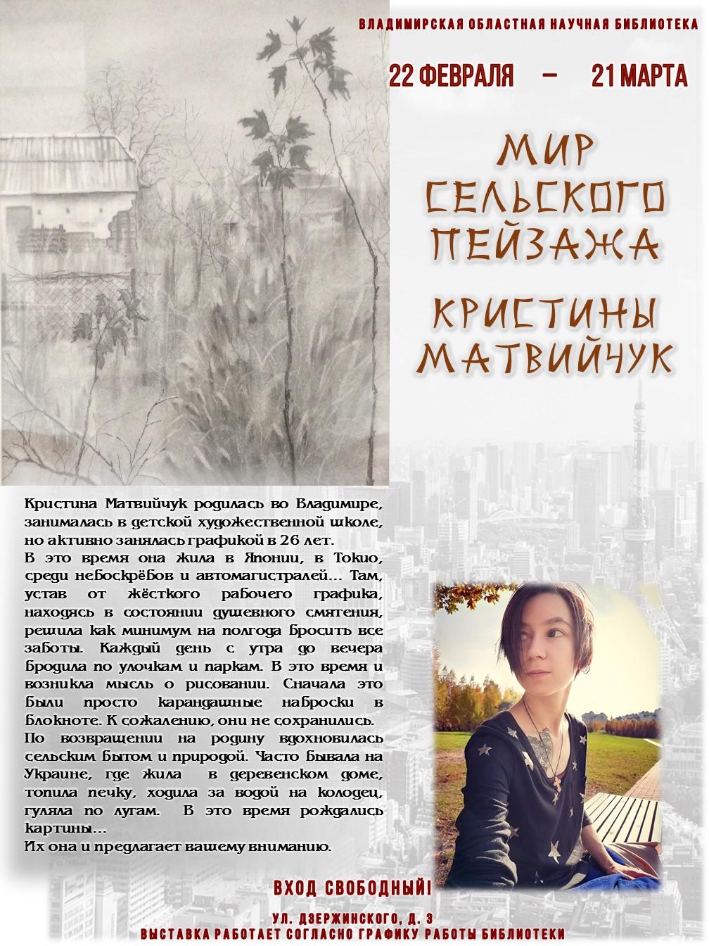 Кристина Матвийчук - выставка афиша