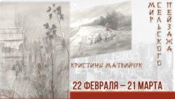 Матвийчук Кристина: афиша выставки графики