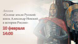 князь Александр Невский в истории России - лекция проекта