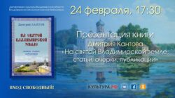 Дмитрий Кантов - презентация книги на Владимирской земле