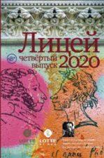 Читаем современников! Лауреаты литературных премий-2020. Фото книги Лицей 2020. Четвёртый выпуск