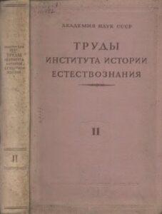 Труды института истории естествознания
