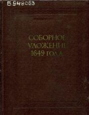 Соборное уложение 1649 года: текст и комментарии