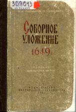 Соборное уложение 1649 года : учебное пособие для высш. школы