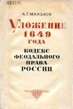 Уложение 1649 года - кодекс феодального права России