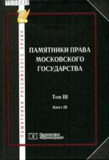 Памятники права Московского государства