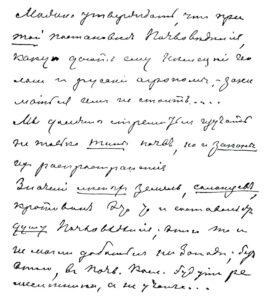 Рукопись В. В. Докучаева.
